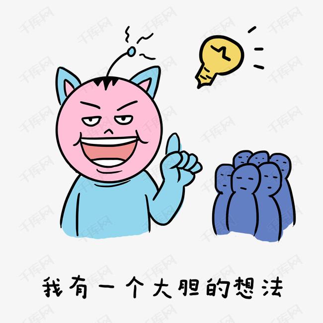 表情 手绘卡通学校小霸王学习篇表情包之我有一个大胆的想法素材图图片