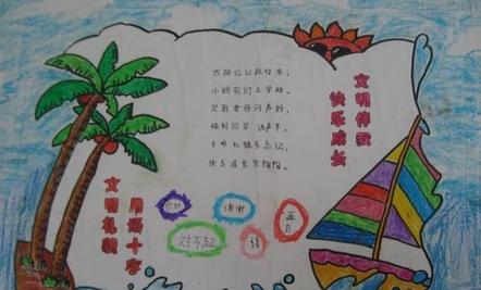 表情 小学四年级文明礼仪手抄报内容 九九文章网 表情