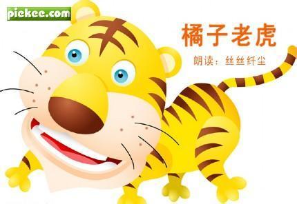 山虎猜成语是什么成语_表情 看图猜成语四个老虎头 图片大全 表情