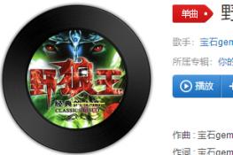 2019中文歌排行_抖音歌曲排行榜2019最新歌单前十名,第一名厉害了