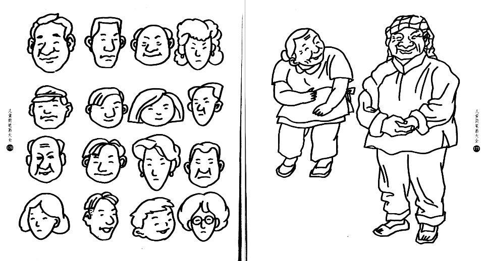 表情 qq表情包动态大全嫦娥奔月简笔画大全 第3页 乐乐简笔画 表情