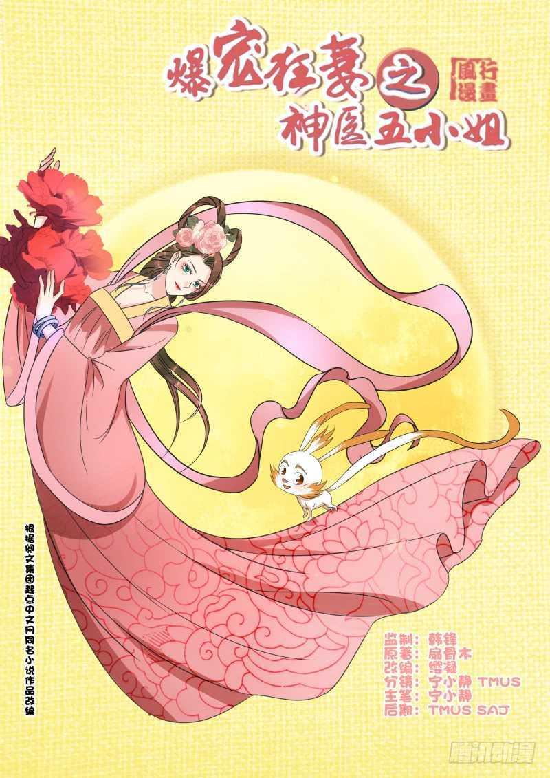 爆宠狂妻:神医五小姐最新小说章节列表在线... _东方小说网手机版