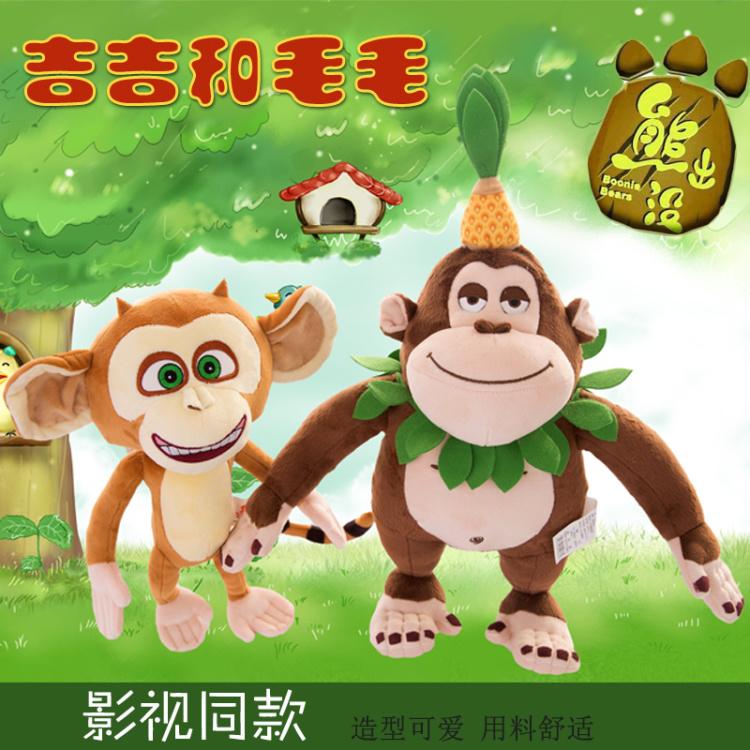 表情 猴子出场亮相,吉吉国王和 乐乐简笔画 表情