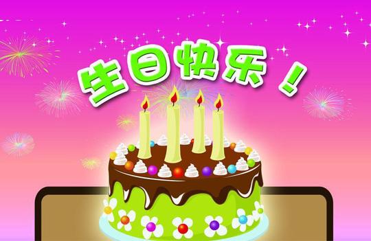表情 卡通祝福 生日快乐动态图 卡通祝福 生日快乐表情包 卡通祝福 生日快乐  表情图片