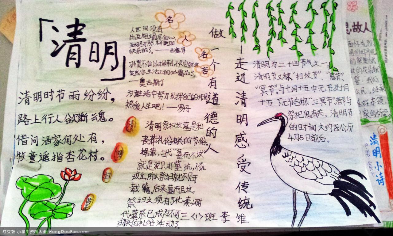 表情 清明节诗歌以及名人名言手抄报 红豆饭小学生资料大全 表情图片