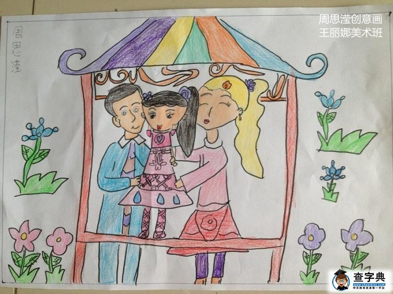 表情 幼儿蜡笔画图片大全 相亲相爱一家人 蜡笔画 查字典幼儿网儿童画 表情