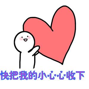 表情 小人双手举爱心表情包 小人双手举爱心套图系列表情图片下载 九蛙图片 表情