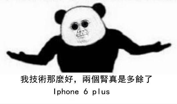 表情 我技衔那磨好,雨佃肾真是多除了 Iphone 6 plus 表情