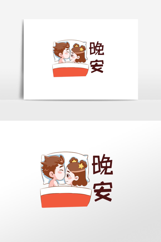 表情 七夕情侣晚安表情包插画素材模板下载 2000x2000像素 表情