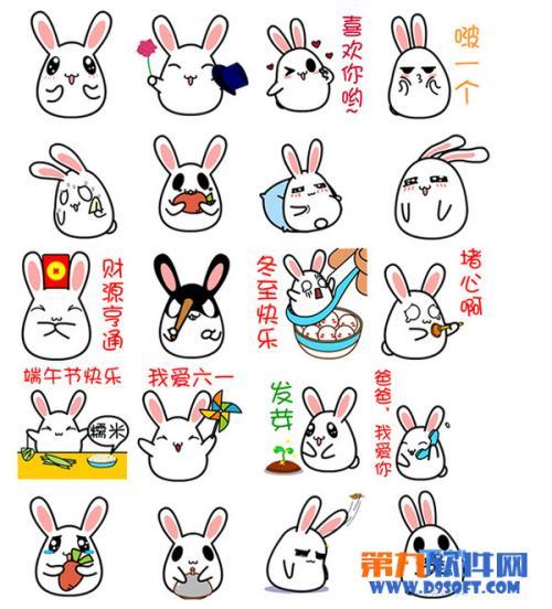 表情 最新qq兔表情含义图解 qq符号表情含义图解 表情