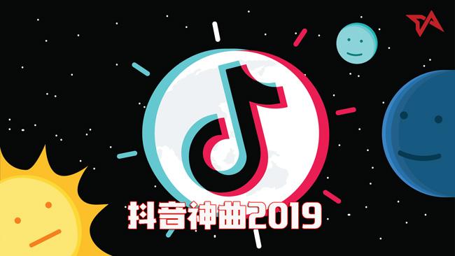2019年度神曲排行榜_抖音十大神曲2019 最火的抖音歌曲排行榜曝光