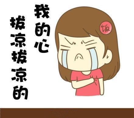 表情 我 梳 的 tp. 凉 心 转 凉 的 表情