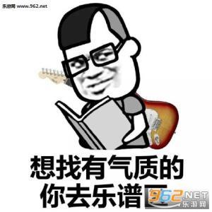 表情 钢琴曲谱简谱,表情包下载,微信 QQ表情包大全 斗图助手 表情