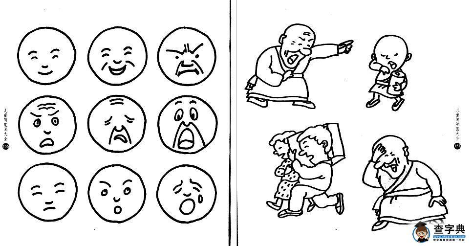 表情 人物表情简笔画图片大全 卡通人物表情简笔画 表情