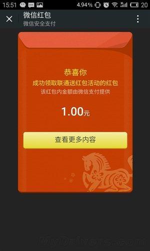 恭喜你 微信安全支付 微信红包 4.94500.l口20 15:51-表情 假红包整人