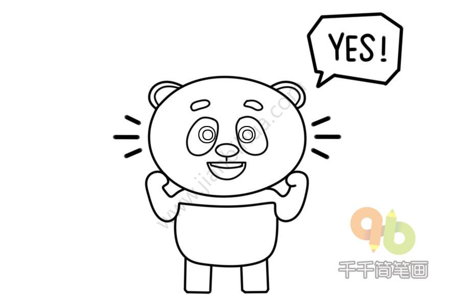 表情 开心的熊猫表情包简笔画大全千千简笔画图片教程 表情