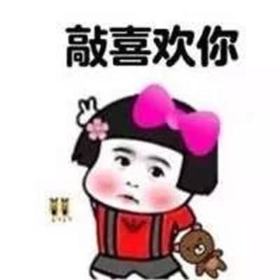 表情 七夕告白爱你表白表情可爱 www.thetupian.com 表情