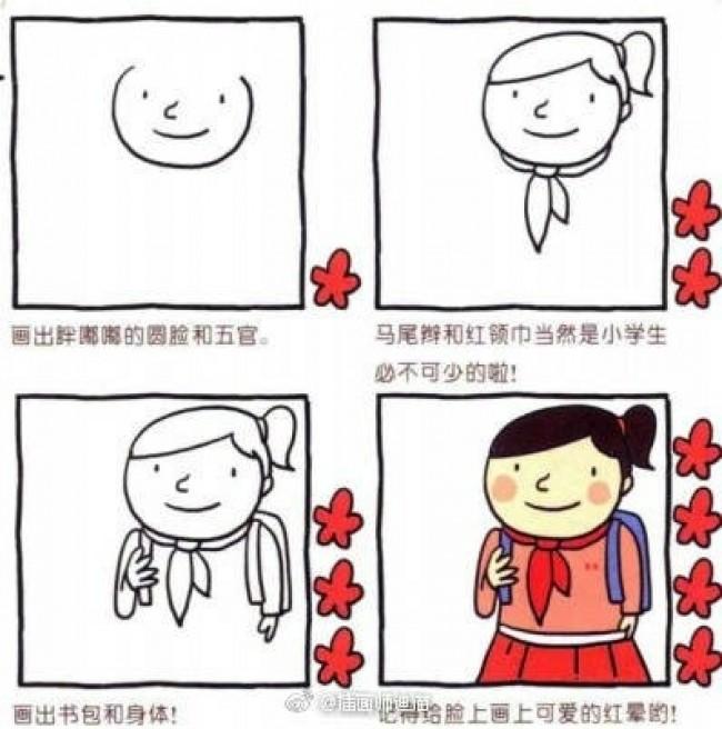 表情 带红领巾的小学生简笔画教程图片小学女生怎么画小学生女生的画法 图片  表情
