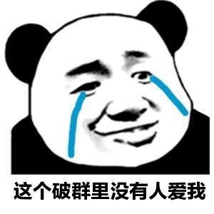 泪表情 这个破群里没有人爱我 九蛙图片 表情