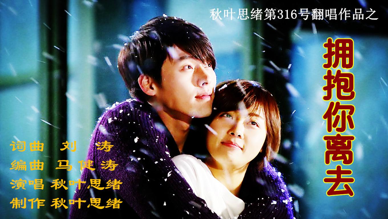 表情 拥抱你离去 5SING中国原创音乐基地 表情