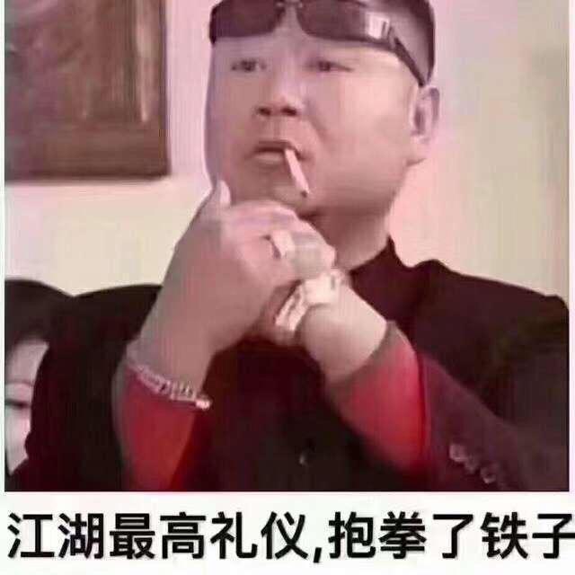江湖最高礼仪,抱拳了铁子-表情 精选 搞笑 原图20180326 江辣湖最高