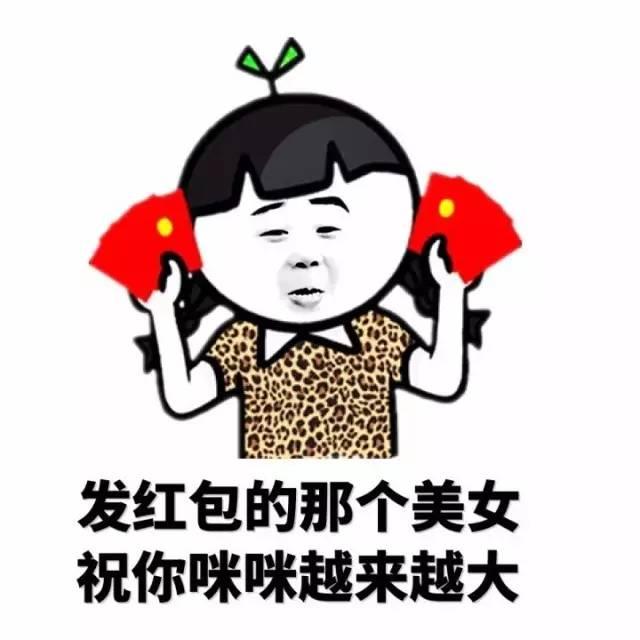 表情 为了鸡年春节的红包大丰收,你的拜年表情包准备好了吗 表情