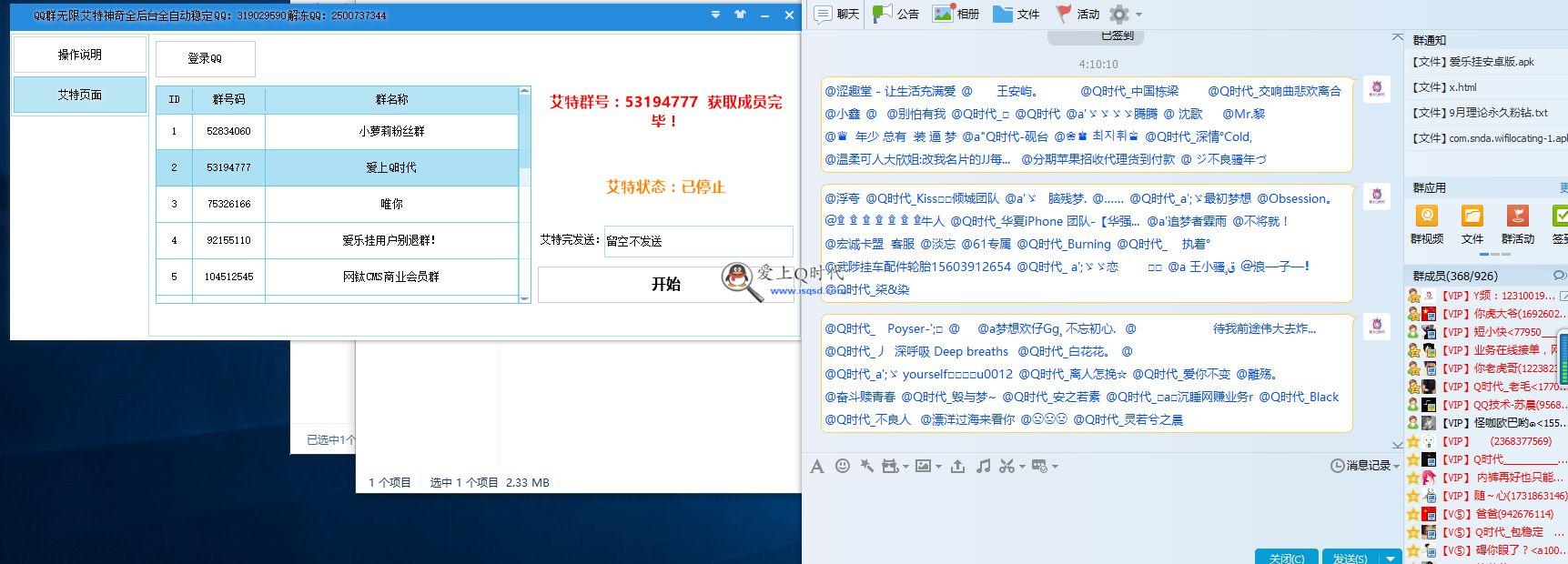 QQ群专用反诅咒图片_手机永恒网