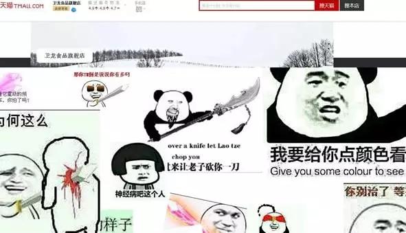 表情 卫龙,一个被辣条耽误的广告公司 兰州瀚龙广告艺术有限公司 表情