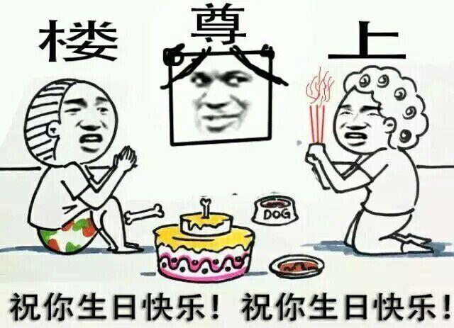 表情 祝你生日快乐表情图片 动态图片基地 表情图片
