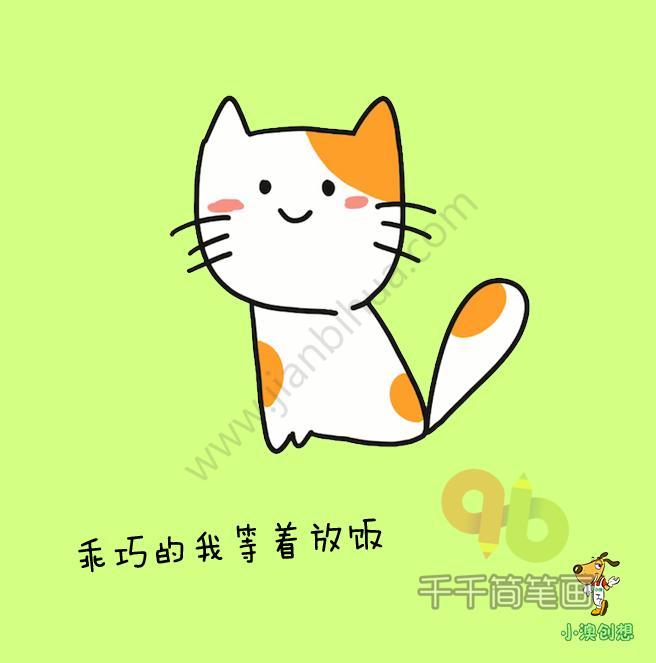 表情 萌猫简笔画 乖巧的我等着放饭 简约型文化普通难度 猫 千千简笔画 表情
