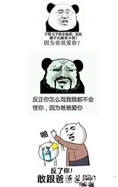 表情 因为爸爸爱你微信QQ搞笑表情图片 因为爸爸爱你表情包2017最新版24P免费  表情