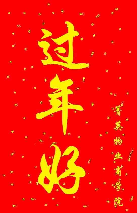 表情 2018物业人春节祝福语和动态表情,最新最全,收藏了 雪花新闻