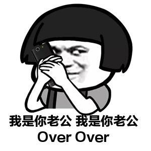Over Over 我是你老公我是你老公-表情 教皇蘑菇头手持手机对讲表情包