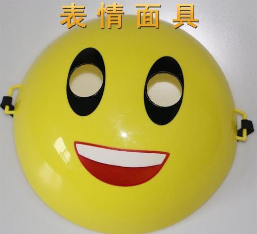 表情 qq头像笑脸面具图片 qq头像笑脸面具大全 http tx.haiqq.com 表情