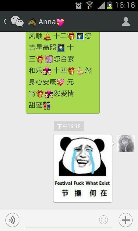 表情 安卓版 官方下载,手机暴走漫画微信表情.apk免费  表情