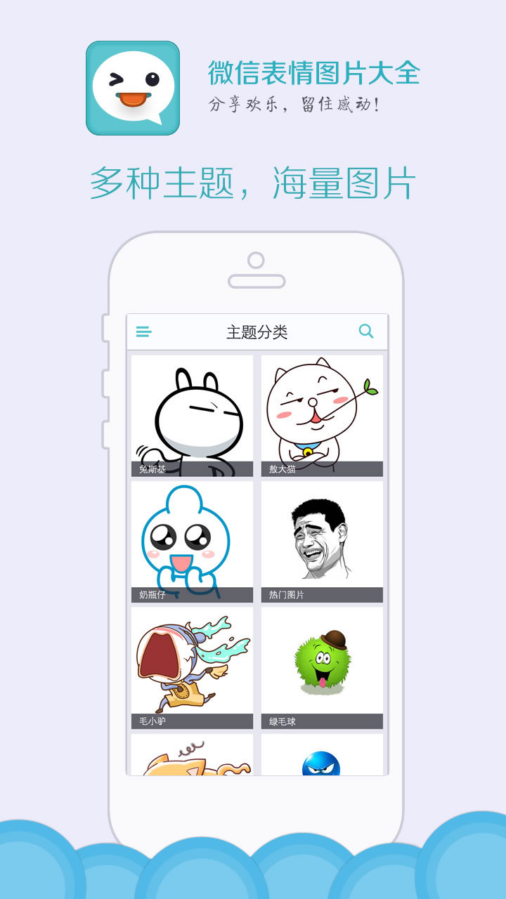 表情 安卓版 官方下载,手机微信表情图片大全.apk免费  表情
