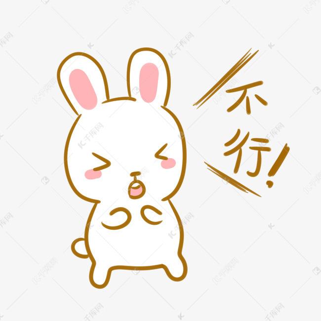 表情 中秋玉兔不行表情素材图片免费下载 千库网 表情