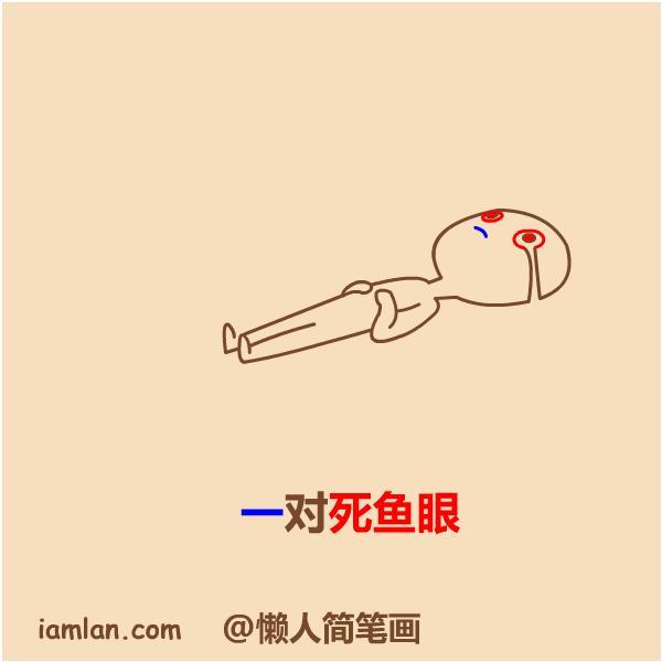 表情 如何画水瓶座失恋表情 今日头条 www.toutiao.com 表情