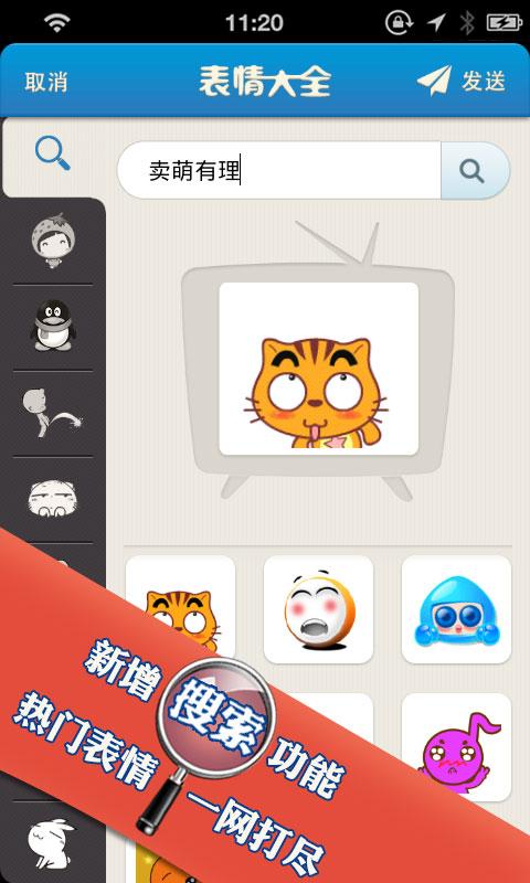 表情 微信表情大全手机版3.8微信表情大全安卓版下载 图形图像 下载之