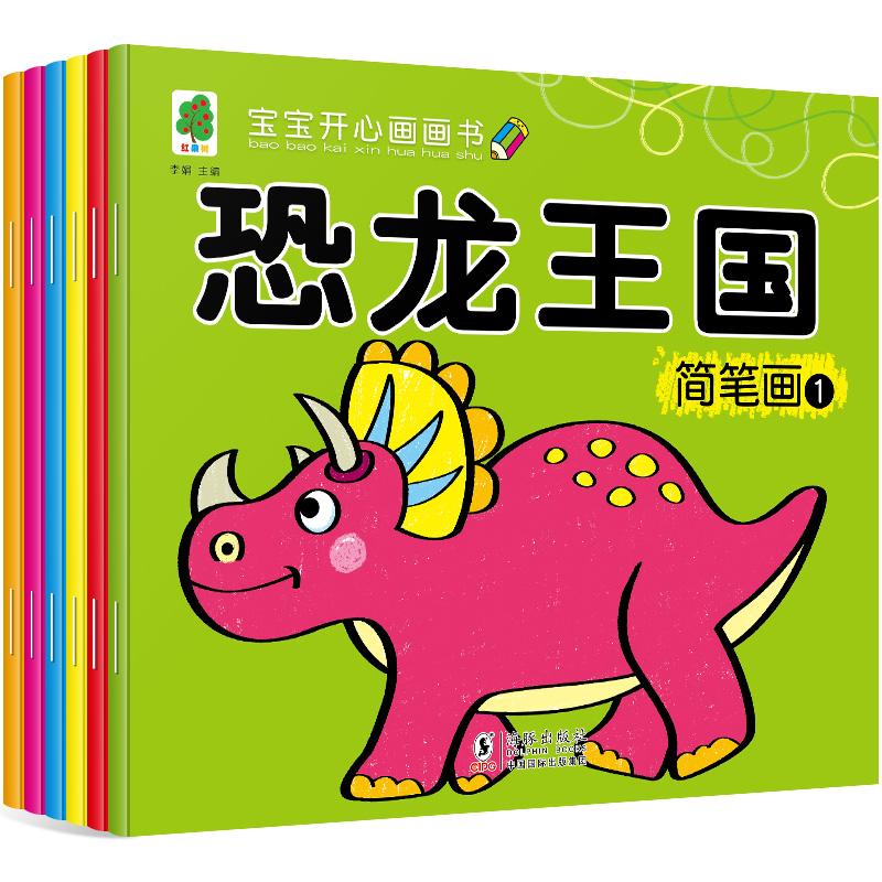 表情 恐龙简笔画书下载 恐龙简笔画书教学 恐龙简笔画书意思 技巧 淘宝
