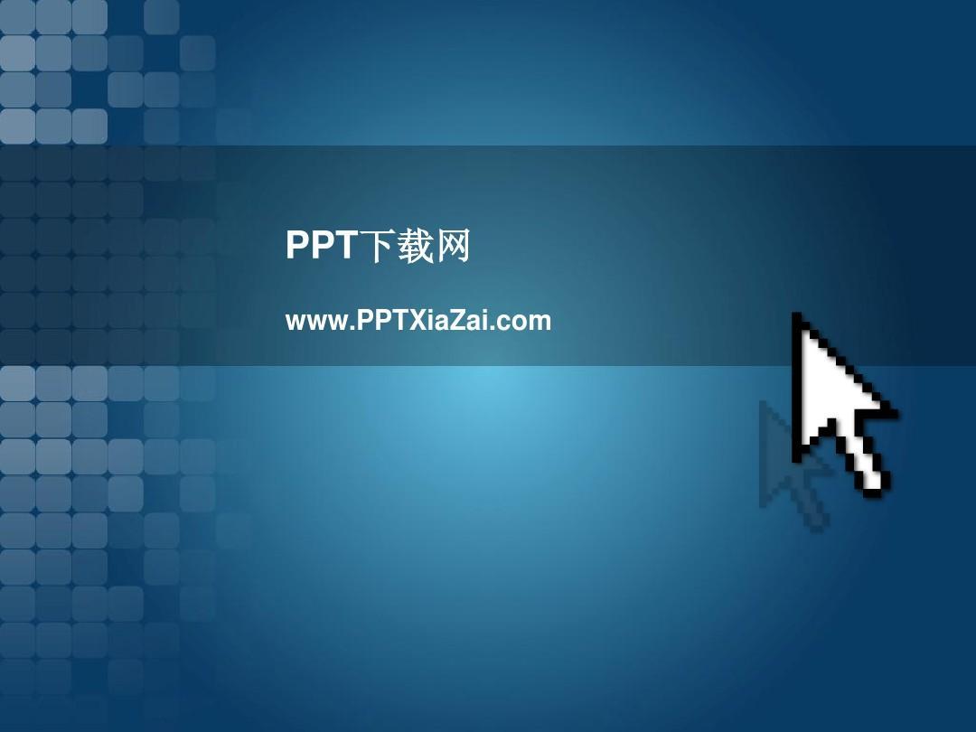 表情 ppt模板结尾背景 图片 ppt模板结尾背景 表情包gif动画 表情