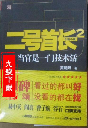 2019年官场小说排行榜_十大官场小说排行榜,人民的名义排第二