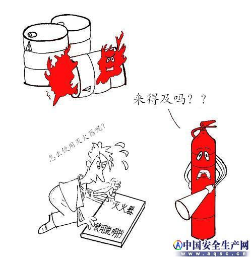 表情 漫画 临时抱佛脚 安全漫画 中国安全生产网 表情