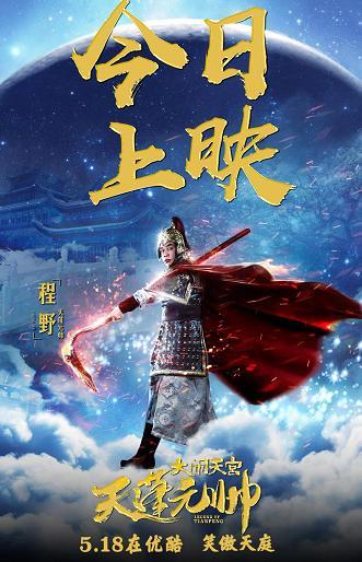 让网友要求下架的电影,《天蓬元帅之大闹天宫》剧... _手机搜狐网