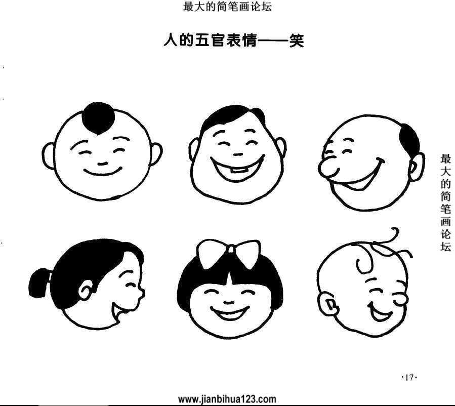表情 最大的简笔画论坛 人的五官表情 笑 ③③动 画 reG 坛 17. www.