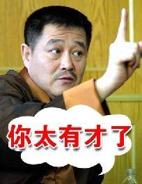 表情 赵本山竖手指表扬,你太有才了 表扬称赞图片 QQ表情党 表情
