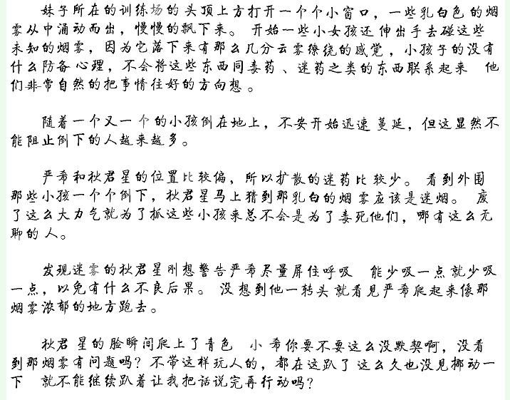 表情 楔子死亡 妖修重生在星际 杭州19楼 表情