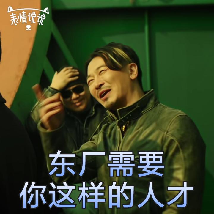 表情 明星 电影 英雄本色2018 吴樾 GIF表情包制作斗图P图社区 表情