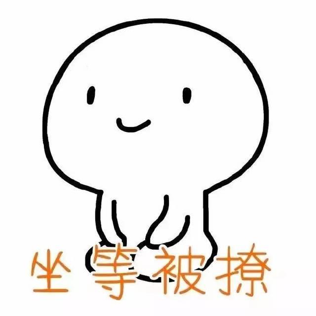 表情 跪着的小人简笔画表情包 频道 手机搜狐 表情