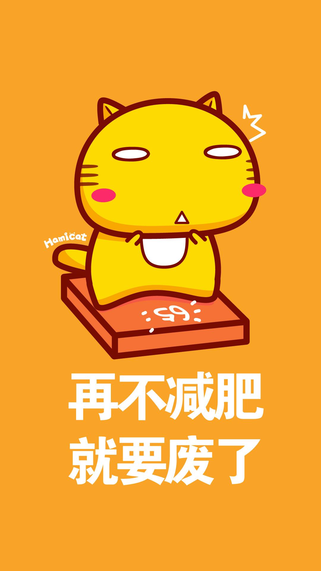 表情 卡通哈咪猫减肥系列手机壁纸下载第9页 高清手机壁纸图片大全 精品壁纸站 表情